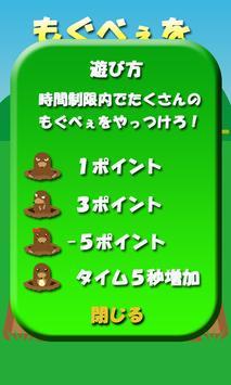 【無料】もぐらたたきゲーム:もぐべぇをやっつけろ! screenshot 1