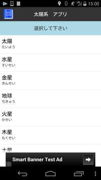 【無料】太陽系勉強アプリ:一覧をみて覚えよう(男子用) apk screenshot