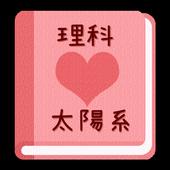 【無料】太陽系勉強アプリ:一覧をみて覚えよう(女子用) icon