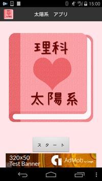 【無料】太陽系勉強アプリ:一覧をみて覚えよう(女子用) poster