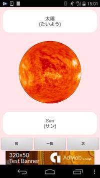 【無料】太陽系勉強アプリ:一覧をみて覚えよう(女子用) apk screenshot