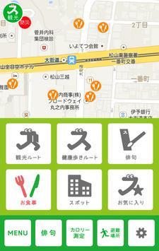 スマイル松山 ハイク&安心ナビ 公式アプリ 観光・防災・地図 poster
