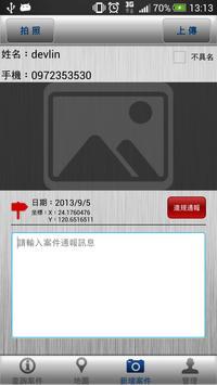 第九河川局即時通報系統 screenshot 1