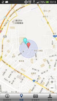 第九河川局即時通報系統 apk screenshot