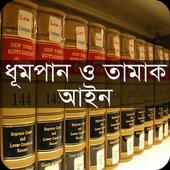 ধূমপান ও তামাক আইন, ২০০৫ icon