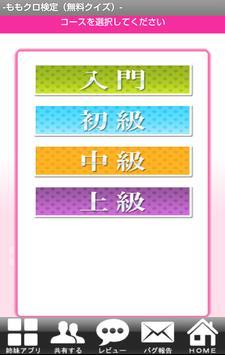ももクロ検定(無料クイズ) apk screenshot