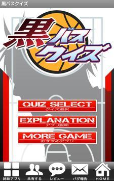 黒バスクイズ poster