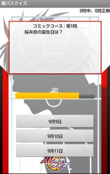 黒バスクイズ screenshot 4