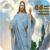 Lord Jesus Status Shayari and SMS App Hindi icon