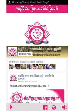 Monk Heart Group apk screenshot