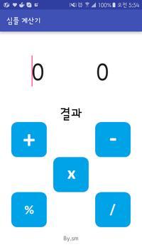 심플 계산기 - SEMIN apps. poster
