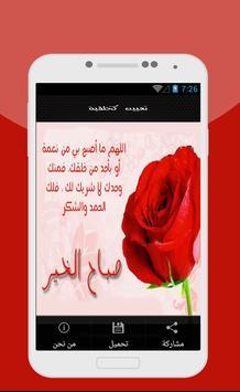 صباح الخير poster