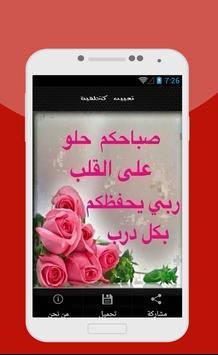 صباح الخير screenshot 1