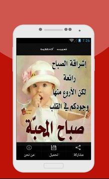 صباح الخير screenshot 2