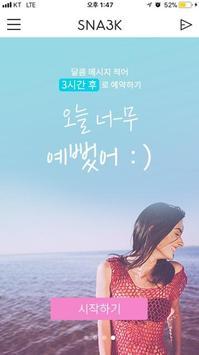 모바일 느린 편지, 스낵 SNA3K poster