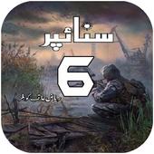 Sniper Novel Part 5 to 6 icon