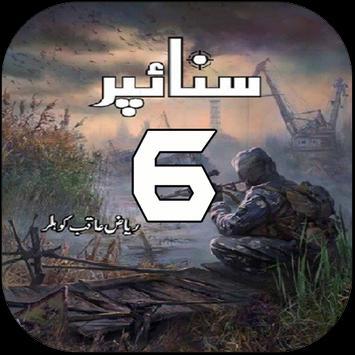 Sniper Novel Part 5 to 6 poster