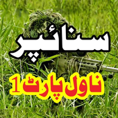 Sniper Novel In Urdu Part One icon