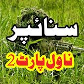 Sniper Novel In Urdu Part Two icon