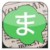 まなウェブ -ENGLISH- icon