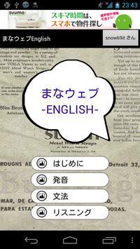 まなウェブ -ENGLISH- poster