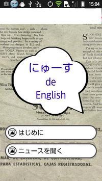 にゅーす de English apk screenshot