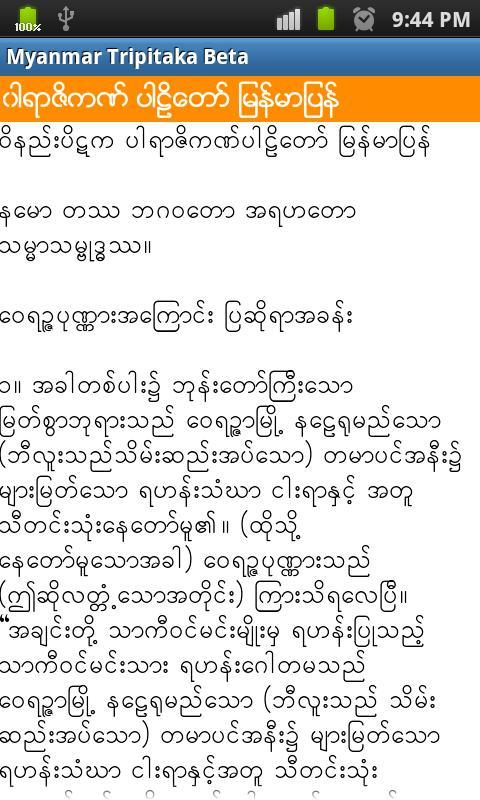 english to myanmar dictionary app free download