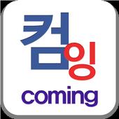 컴잉 소통방 icon