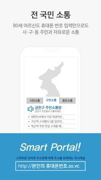 이순신장군을 독도로 소통방 poster