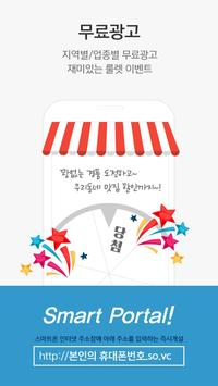 5초 서비스 apk screenshot