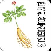 한국인삼농업법인 소통방 icon