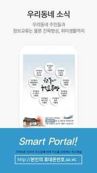 한국인삼농업법인 소통방 poster