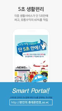 한국인삼농업법인 소통방 screenshot 1