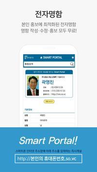 한국인삼농업법인 소통방 screenshot 2