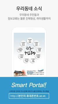 안심톡 apk screenshot