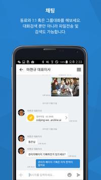 콜핑 Colping - 친절한 협업 플랫폼 apk screenshot