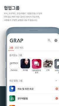 그랩 GRAP - 업무용메신저 l 협업툴 apk screenshot