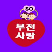 부천사랑 소통방 icon