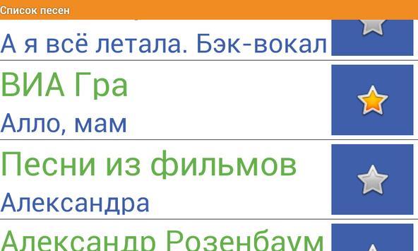 Русский караоке: Ретро apk screenshot
