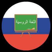 تعلّم اللغة الروسية icon