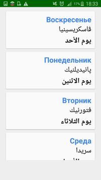 تعلّم اللغة الروسية screenshot 2