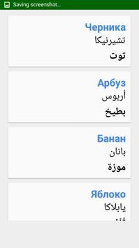 تعلّم اللغة الروسية screenshot 3