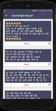2018 All Shayari Status screenshot 4