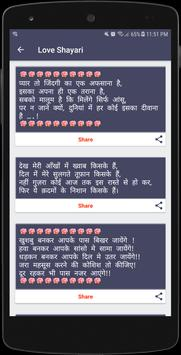 2018 All Shayari Status screenshot 2