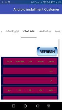 برنامج التقسيط المجانى 2018  ويعمل على اكثر من لغة screenshot 4