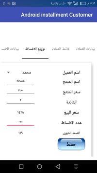 برنامج التقسيط المجانى 2018  ويعمل على اكثر من لغة screenshot 5