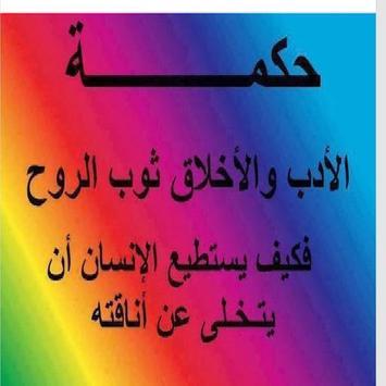 كلمات من القلب poster