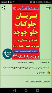 پلاژ Pelazh poster