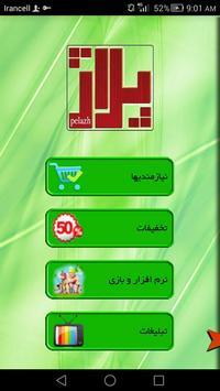 پلاژ Pelazh screenshot 5