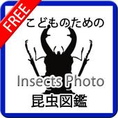 【無料】こどものための昆虫図鑑 icon